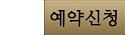 객실_예약신청2